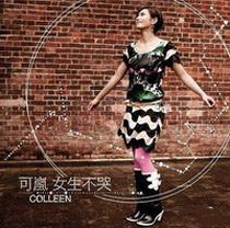 CrimsonRain.Com新碟推薦: Colleen可嵐08首張個人EP《女生不哭》