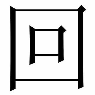 redondo, em japones