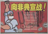 Prevención del SARS, 2003