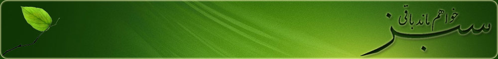 سبز خواهم ماند باقی