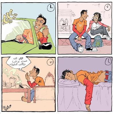 caricature pour le mois de ramadan - Page 2 Ramadan