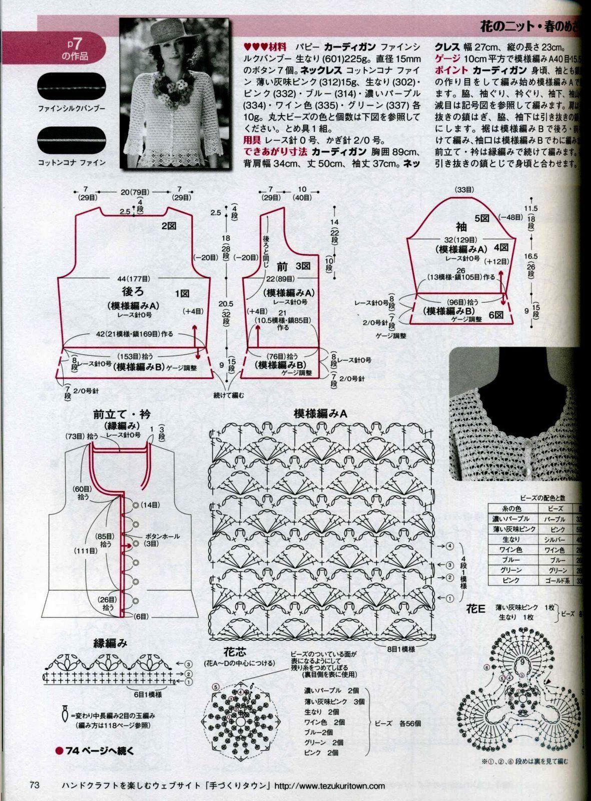 вязание крючком на лето кофта с длинным рукавом белая схема