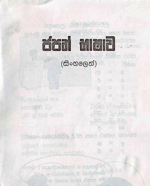 Japanese language in sinhala japanese language in sinhala japanese language in sinhala stopboris Choice Image