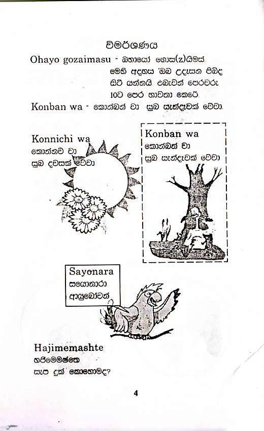 ese language in sinhala ese language in sinhala ese language in sinhala