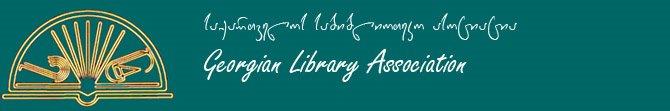 Georgian Library Association blog <br> საქართველოს საბიბლიოთეკო ასოციაცია