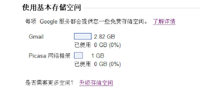 Google Storage Manage(Google 服务的储存空间管理)
