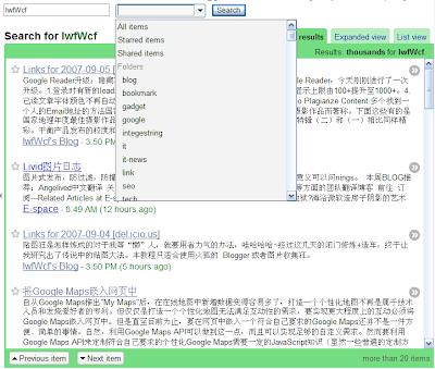 Google Reader Search Result(搜索结果)