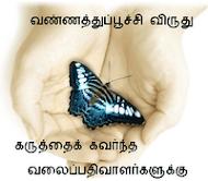 வண்ணத்துப்பூச்சி விருது