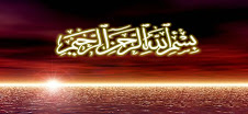 Bismillah arraham arrahim