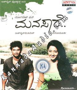 Manasaare Kannada Film Poster