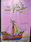 Safeena-e-Nejaat