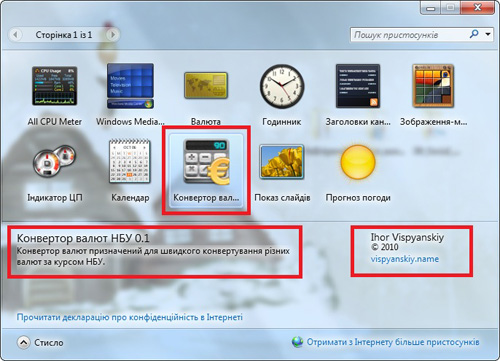 Гаджет windows 7 курс валют