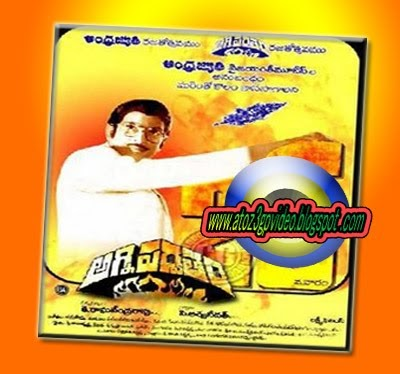 agni parvatham telugu movie songs free  doregama songs