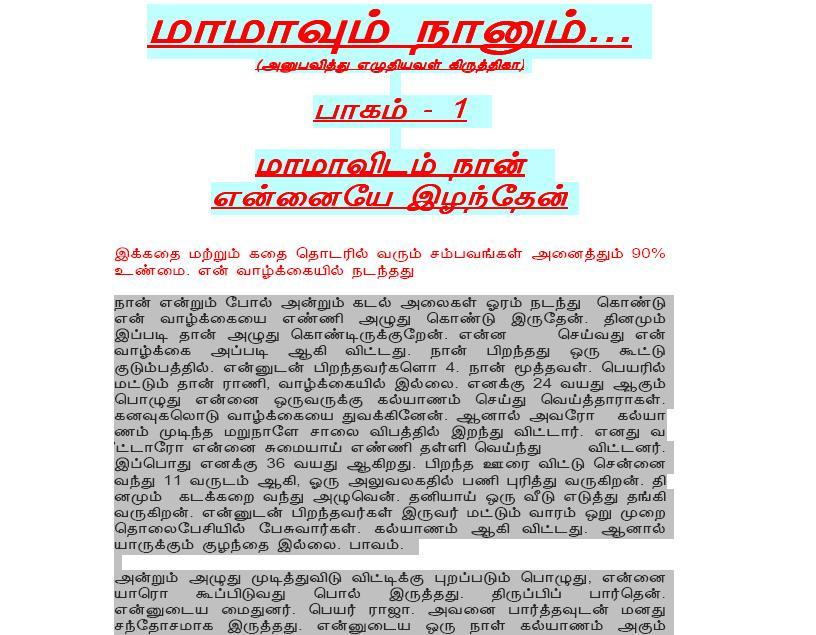Tamil Kama pdf storie