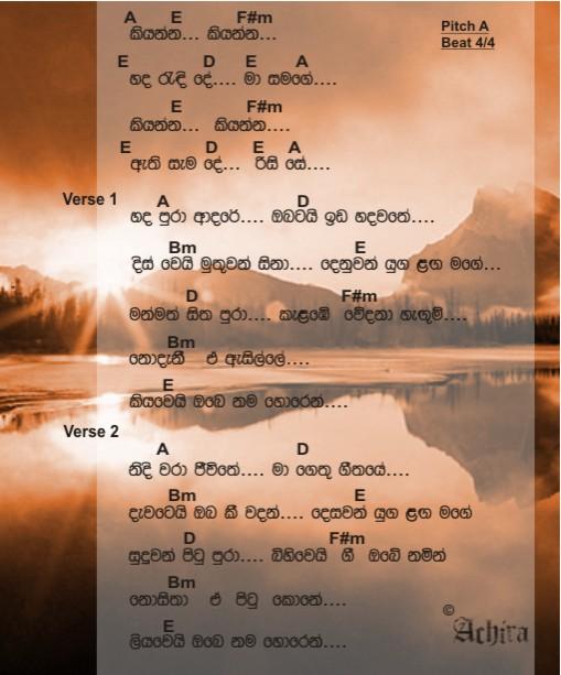 Sinhala Song Lyrics and Chords: guitar chords for Kiyanna-by nadeeka