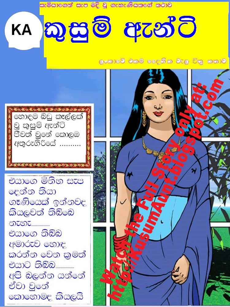 Sex story with srilankan sex photos 749