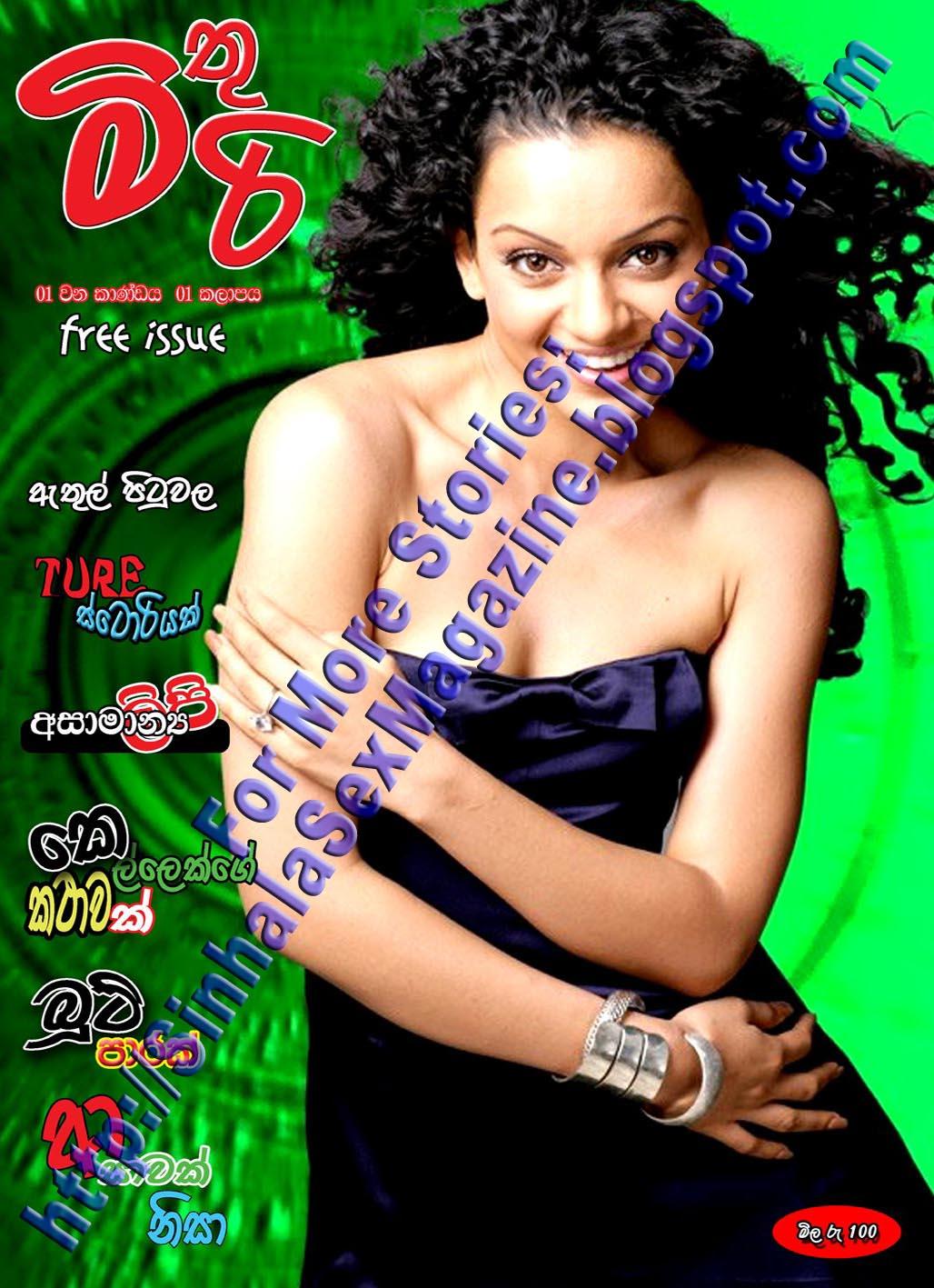 xxx-magazine-sri-lanka