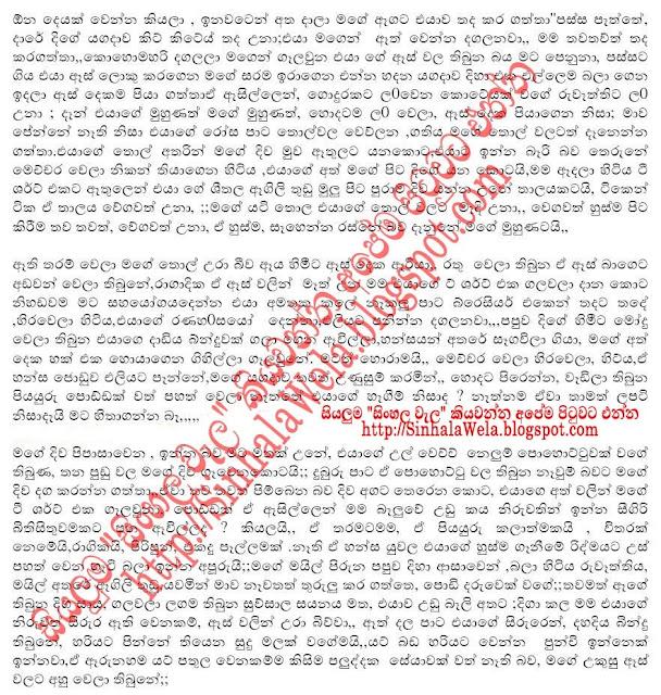 Find sinhala wal chitra katha 2016newcar info