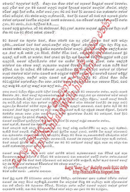 Wal Stories Sri Lanka And Can Sinhala Wela Katha