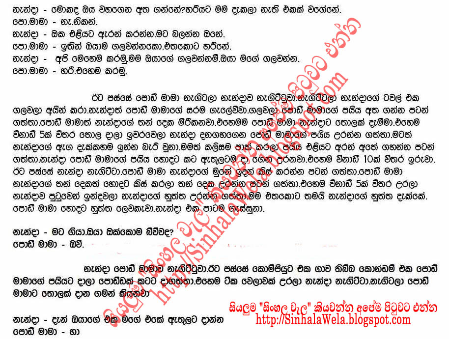 katha addresses phone numbers biography com sinhala download sinhala ...