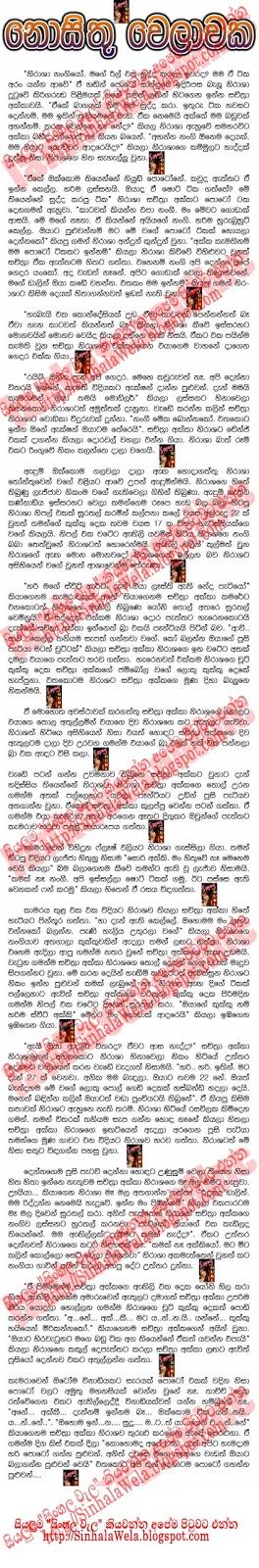 Sinhala wal katha aluth site eka websites and posts on sinhala wal