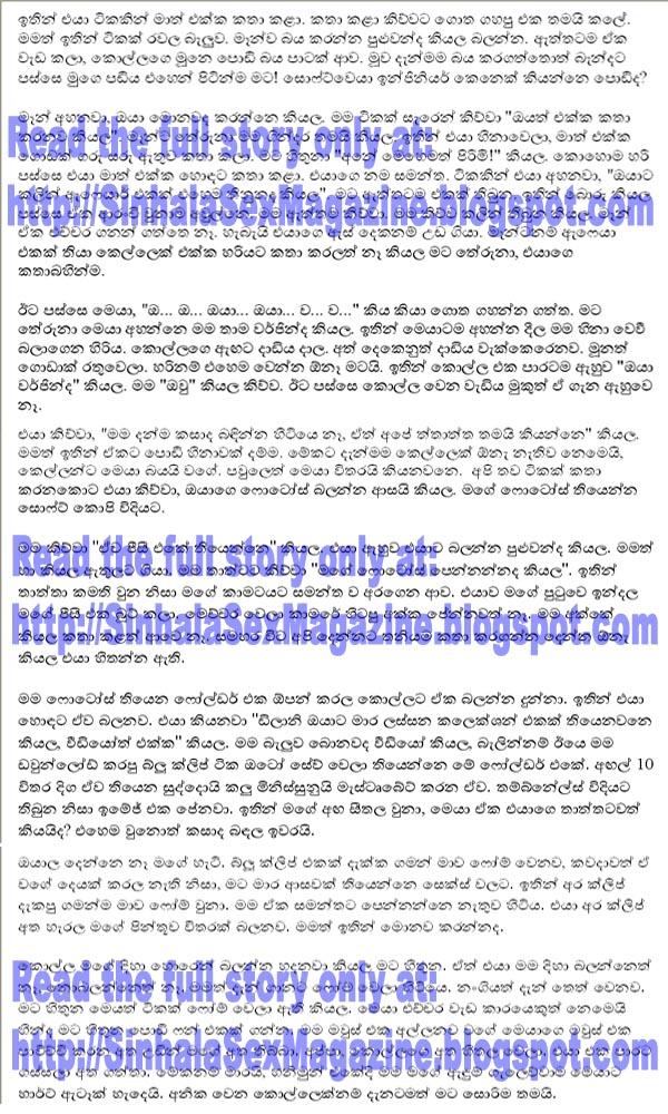 Free Download Sinhala Sex Stories 103
