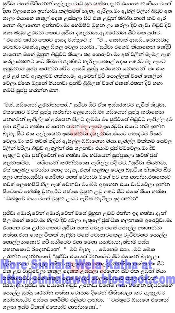 Sinhala wala teacher newhairstylesformen com myideasbedroom com