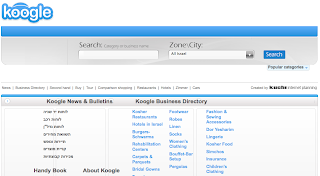 Koogle Kosher Search Engine Screen Capture