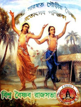 Vina in Bengali