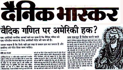 Dainik Bhaskar Hindi News Paper