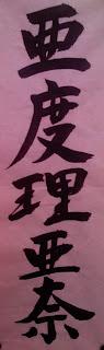 Adriana en japonés