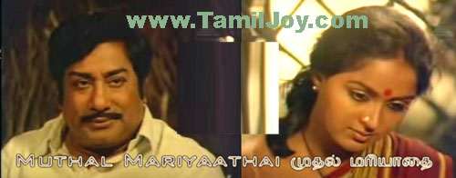 Muthal mariyathai tamil movie