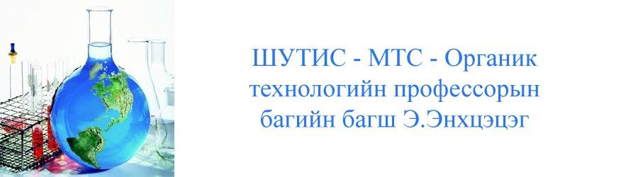 ШУТИС - МТС - Хими технологийн салбар - Э.Энхцэцэг