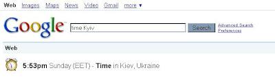 як шукати час в Google - Київ