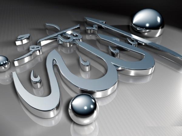 Lafaz Allah Azza wa Jalla