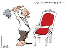 آفة الكراسي والمآسي
