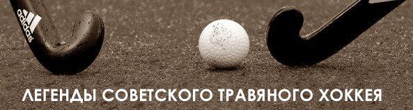 Легенды советского травяного хоккея - Женская сборная СССР 1984