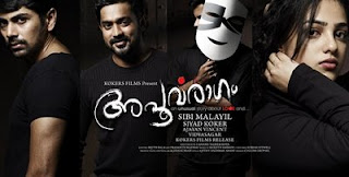 Apoorvaragam 2010 Malayalam Movie Watch Online