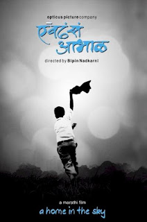 Aevdhe Se Aabhal 2007 Marathi Movie Watch Online