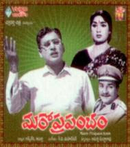 Maro Prapancham 1970 Telugu Movie Watch Online