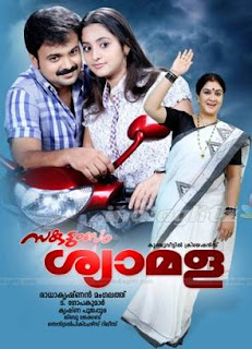 Sakudumbam Shyamala (2010) - Malayalam Movie