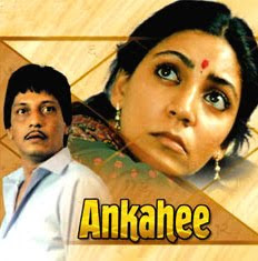 Ankaheee (1985) - Hindi Movie
