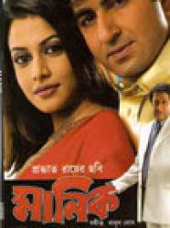 Manik 2005 Bengali Movie Watch Online