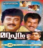 Marupuram 1990 Malayalam Movie Watch Online