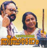 Theerthadanam (2001) - Malayalam Movie
