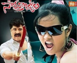 Samrajyam 2009 Hindi Dubbed Movie Watch Online