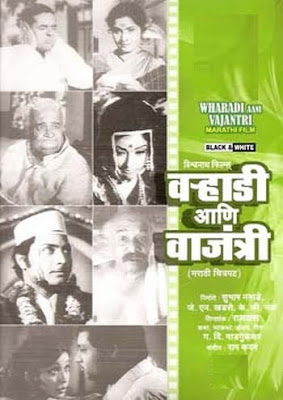 Varhadi Ani Vajantri 1973 Marathi Movie Watch Online