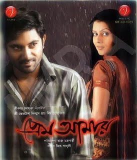 Prem Amar 2009 Bengali Movie Watch Online
