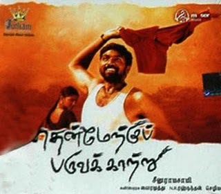 Thenmerku Paruvakatru 2010 Tamil Movie Watch Online