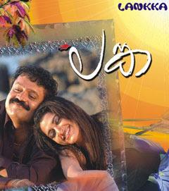 Lanka (2006) - Malayalam Movie